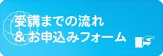 受講までの流れ&申し込み|TOEIC名古屋・英語塾・エイプラウド