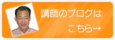 TOEIC満点講師KAZUのブログ|TOEIC名古屋・英語塾・エイプラウド