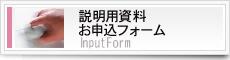 説明用資料申し込みフォーム|TOEIC名古屋・英語塾・エイプラウド