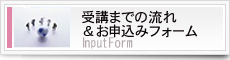 受講までの流れ&申し込みフォーム|TOEIC名古屋・英語塾・エイプラウド