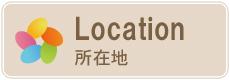 所在地|TOEIC名古屋・英語塾・エイプラウド