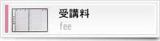 クラス日程&受講料金|TOEIC名古屋・英語塾・エイプラウド