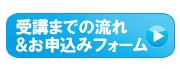 受講申し込みフォーム|TOEIC名古屋・英語塾・エイプラウド