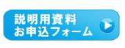 説明用資料お申込フォーム|TOEIC名古屋・英語塾・エイプラウド