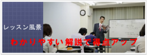 TOEIC英語塾のレッスン風景