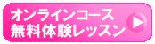 オンライン無料体験レッスン申し込みフォーム|TOEIC名古屋・英語塾・エイプラウド