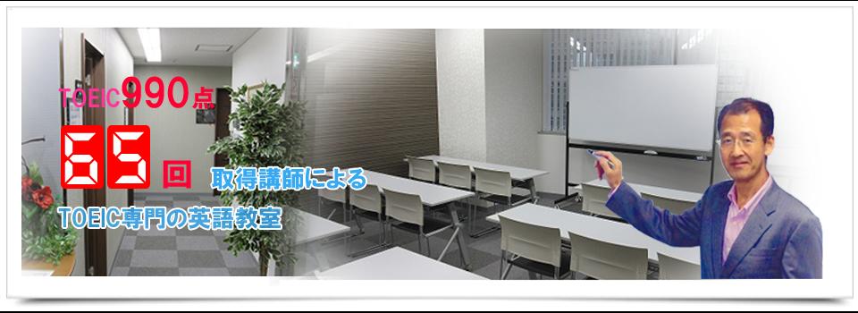 名古屋市の TOEIC対策専門の英語スクール。 エイプラウドは名古屋・名駅にあるTOEIC対策専門塾です