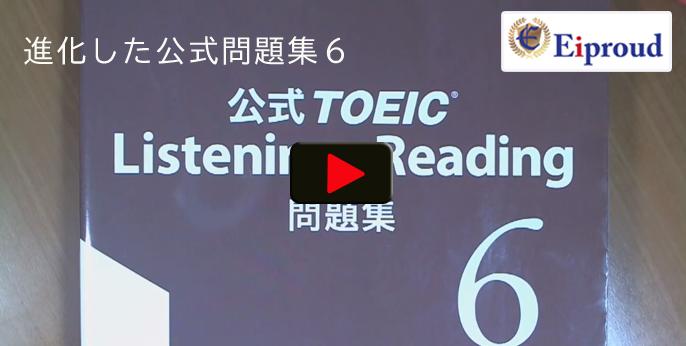 進化したTOEIC公式問題集6
